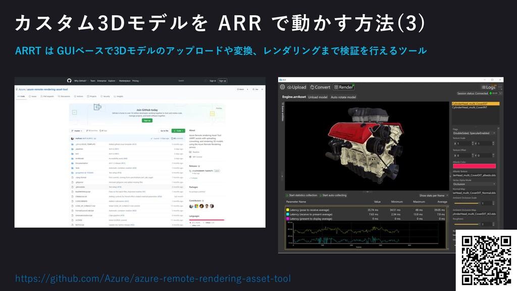 カスタム3Dモデルを ARR で動かす方法(3) ARRT は GUIベースで3Dモデルのアッ...