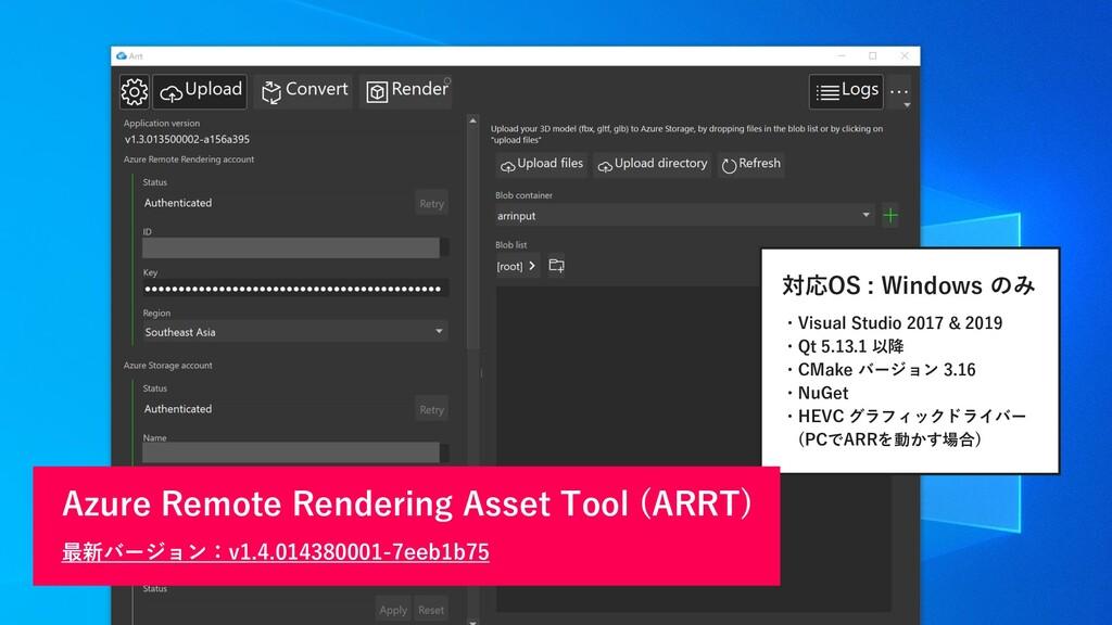 Azure Remote Rendering Asset Tool (ARRT) 対応OS :...