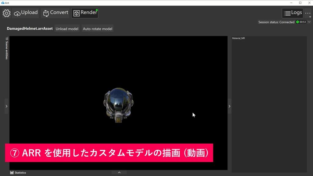 ⑦ ARR を使用したカスタムモデルの描画 (動画)