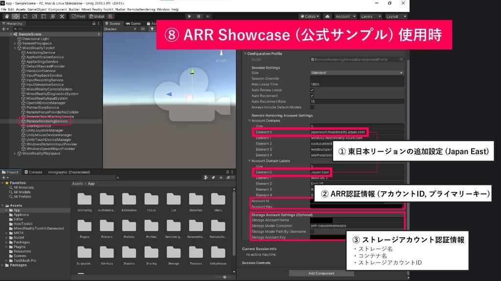 ① 東日本リージョンの追加設定 (Japan East) ② ARR認証情報 (アカウントID...