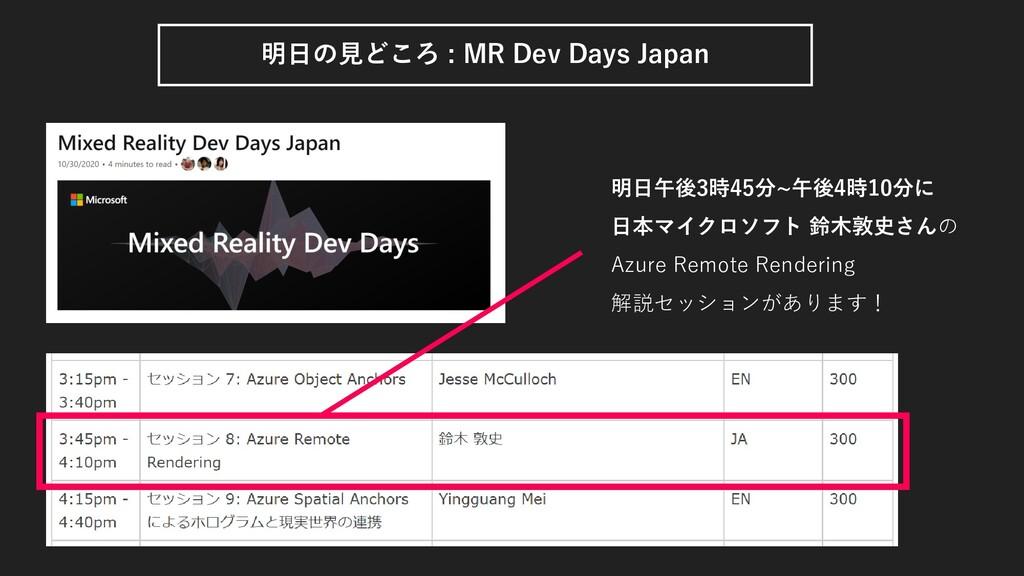明日の見どころ : MR Dev Days Japan 明日午後3時45分~午後4時10分に ...