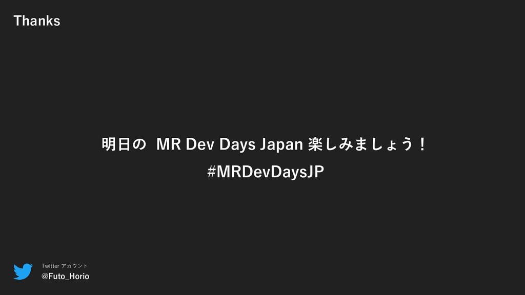 Thanks 明日の MR Dev Days Japan 楽しみましょう! #MRDevDay...