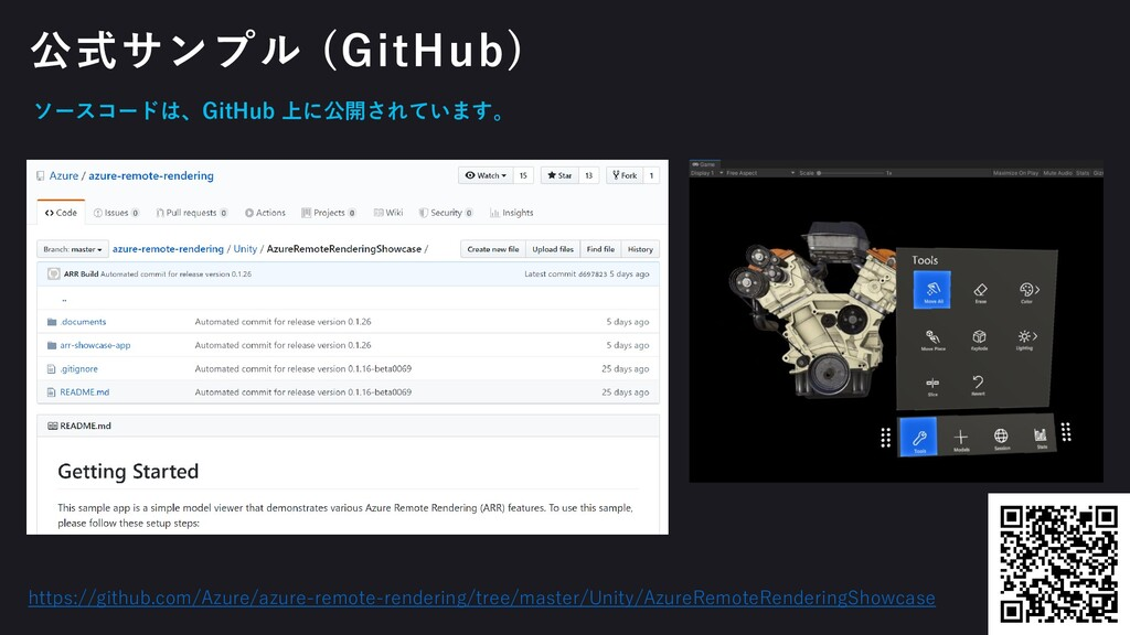 公式サンプル (GitHub) https://github.com/Azure/azure-...