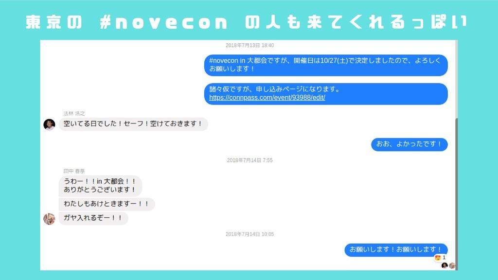 東 京 の  # n o v e c o n  の ⼈ も 来 て く れ る っ ぽ い
