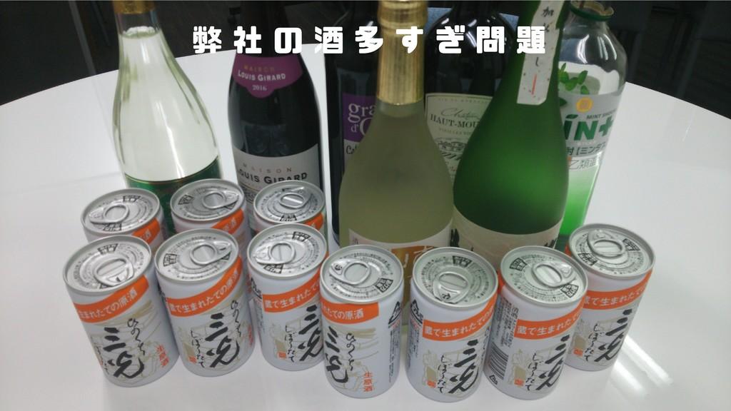 弊 社 の 酒 多 す ぎ 問 題