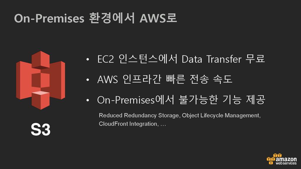 On-Premises 환경에서 AWS로 S3 • EC2 인스턴스에서 Data Tran...