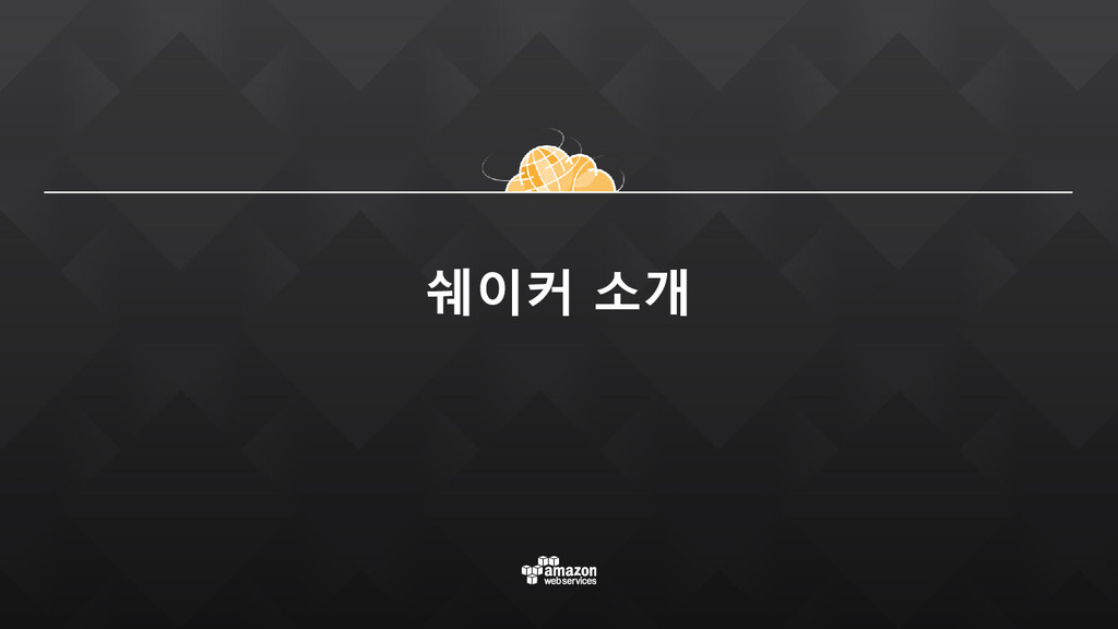 쉐이커 소개