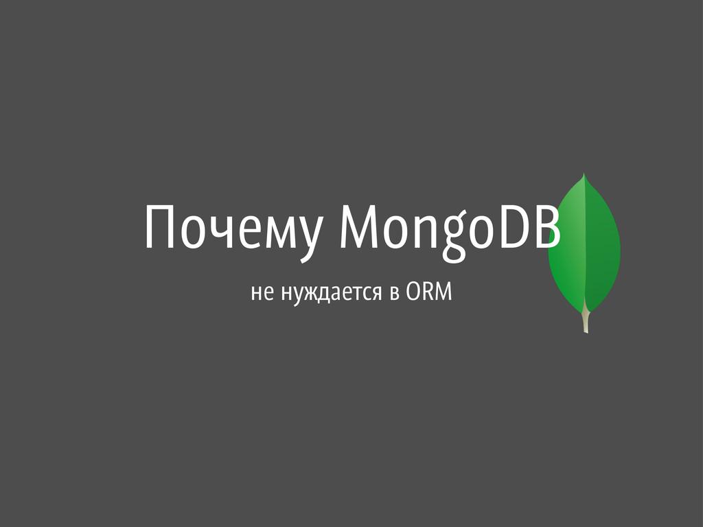 не нуждается в ORM Почему MongoDB