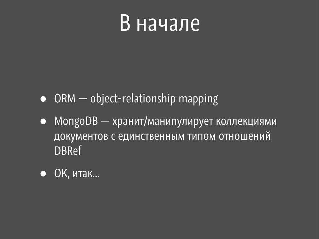 В начале • ORM — object-relationship mapping • ...