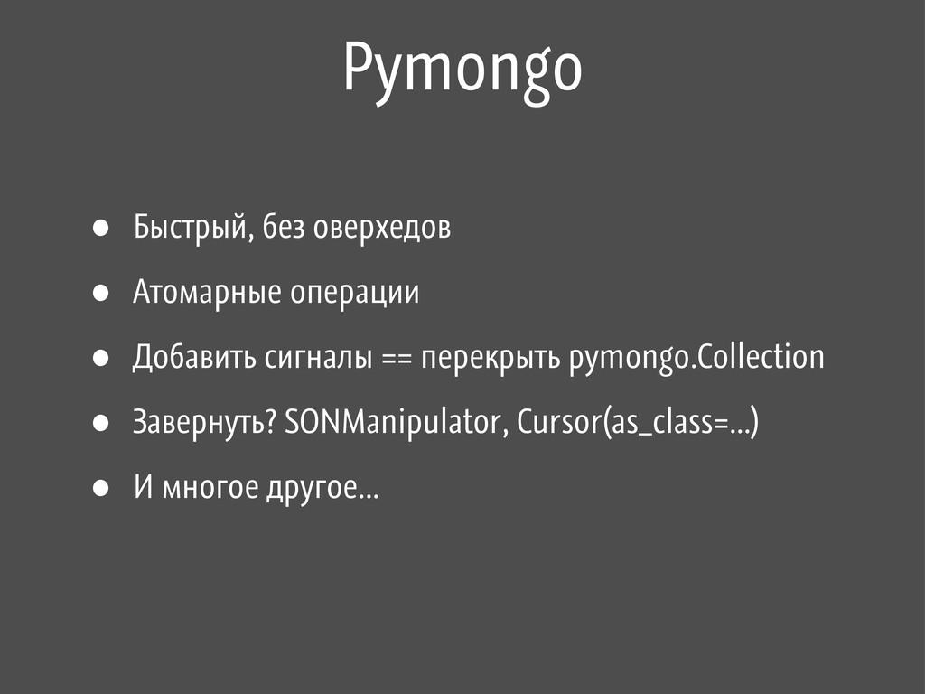 Pymongo • Быстрый, без оверхедов • Атомарные оп...