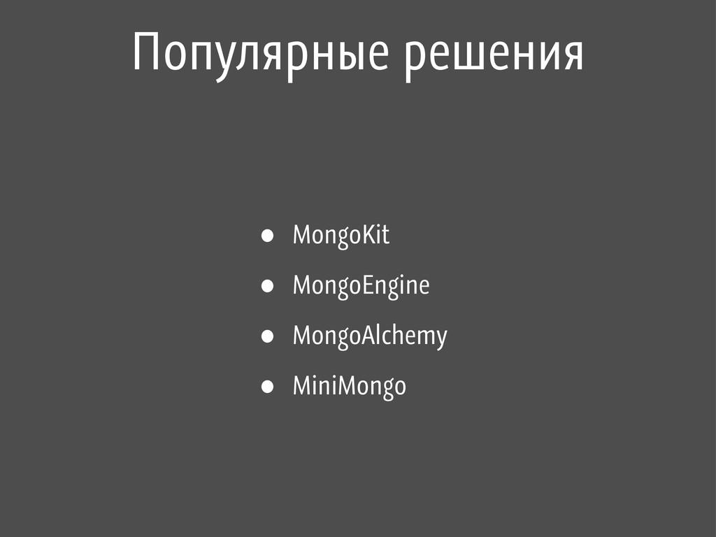 Популярные решения • MongoKit • MongoEngine • M...
