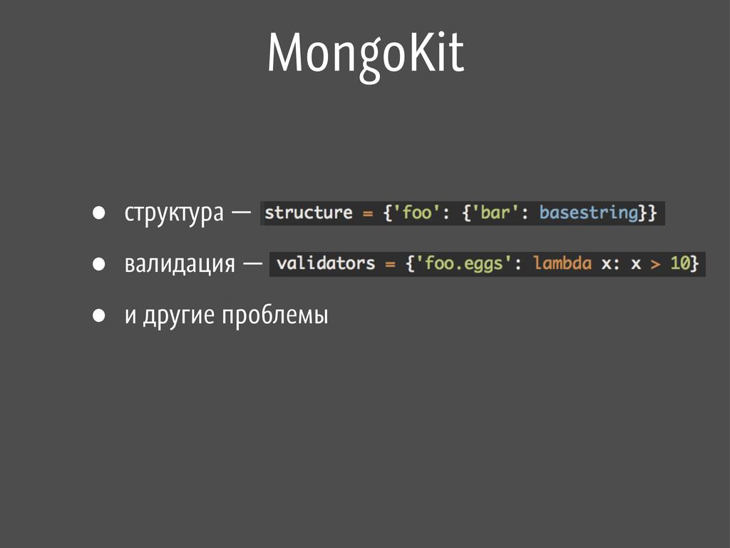 MongoKit • структура — • валидация — • и другие...