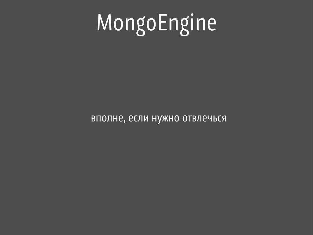 MongoEngine вполне, если нужно отвлечься