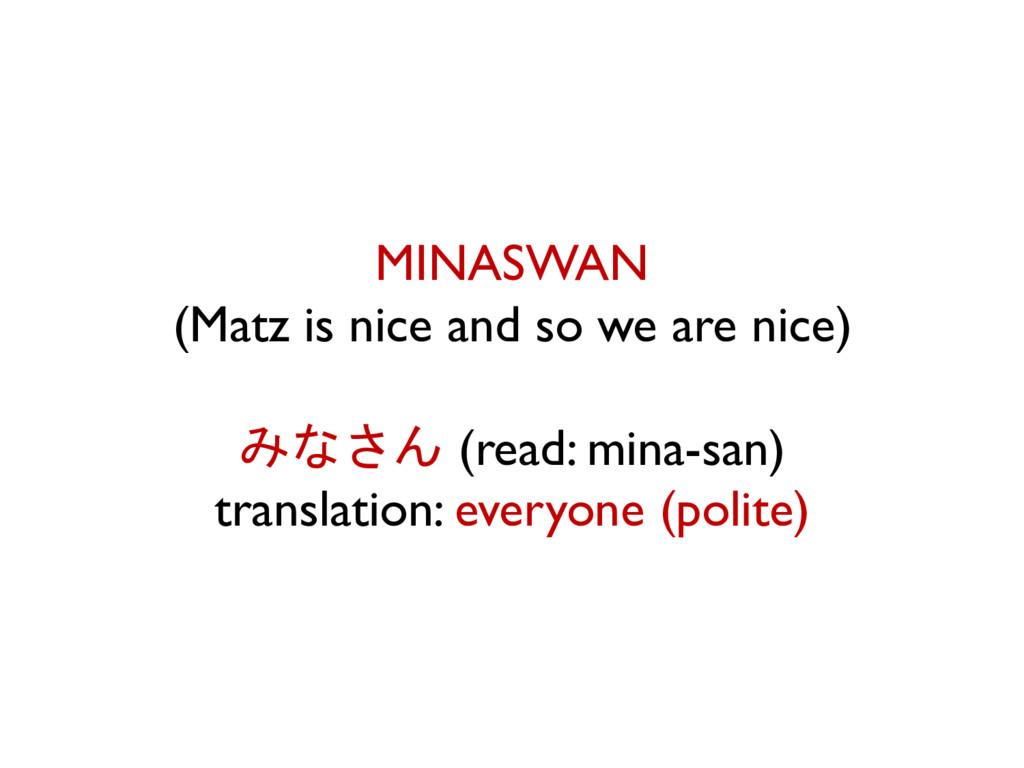 MINASWAN (Matz is nice and so we are nice) みなさん...