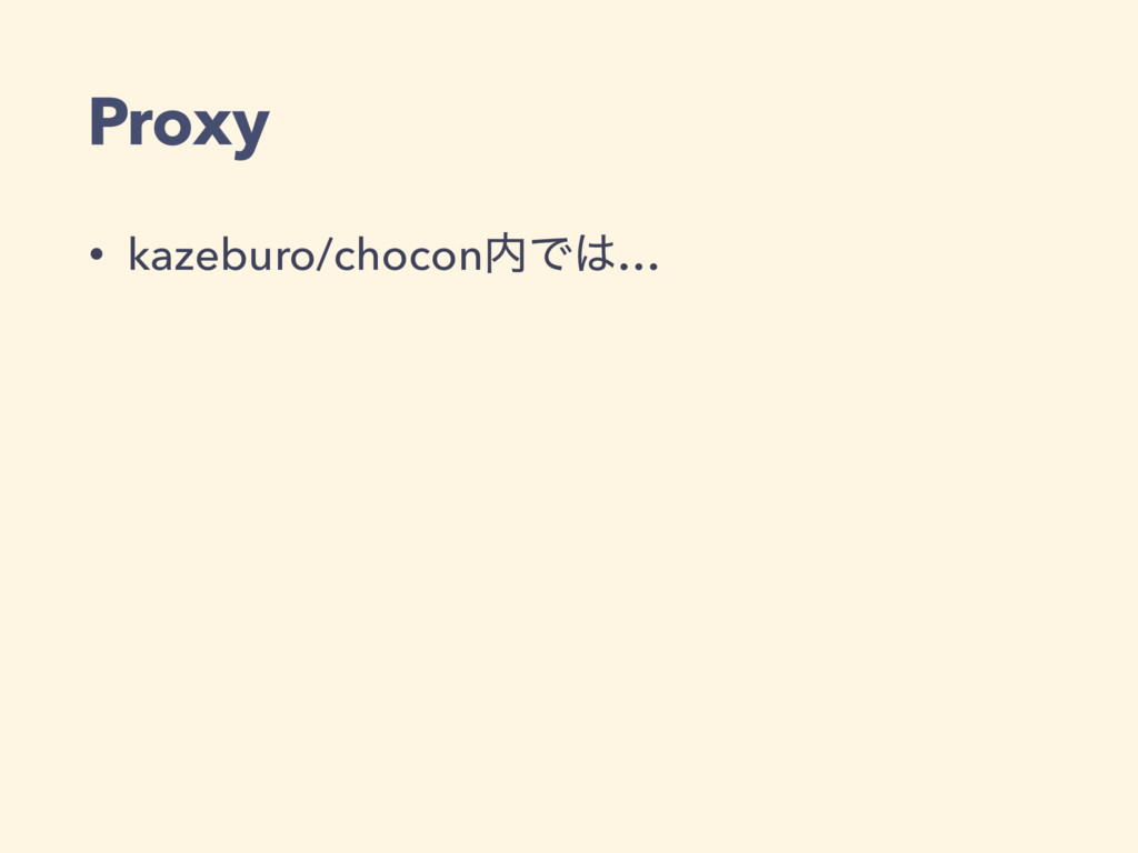 Proxy • kazeburo/chocon಺Ͱ͸…