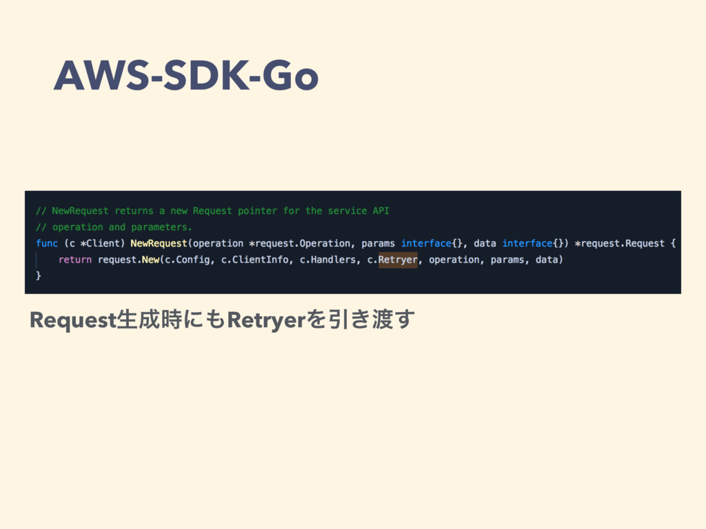 AWS-SDK-Go Requestੜ੒࣌ʹ΋RetryerΛҾ͖౉͢