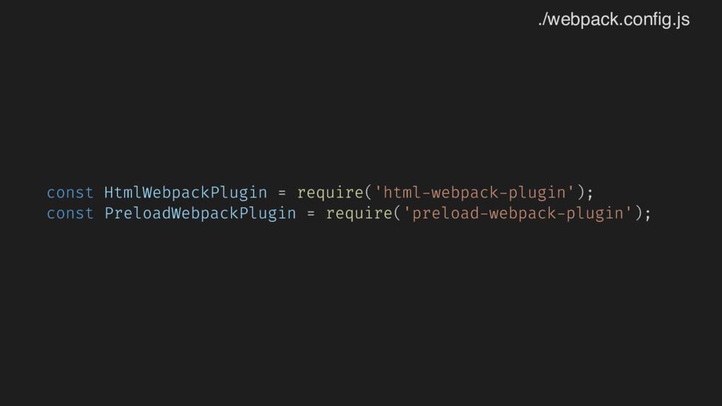 const HtmlWebpackPlugin = require('html-webpack...