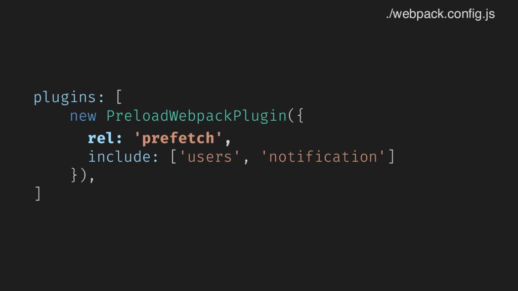 plugins: [ new PreloadWebpackPlugin({ rel: 'pre...