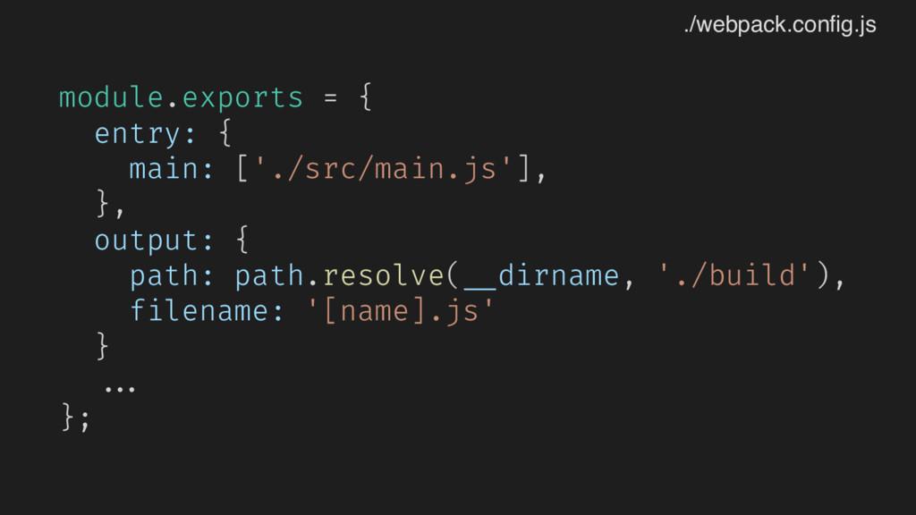 module.exports = { entry: { main: ['./src/main....