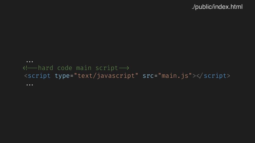 ... <!--hard code main script --> <script type=...