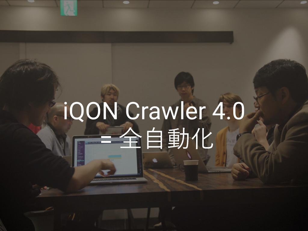 iQON Crawler 4.0 = શࣗಈԽ