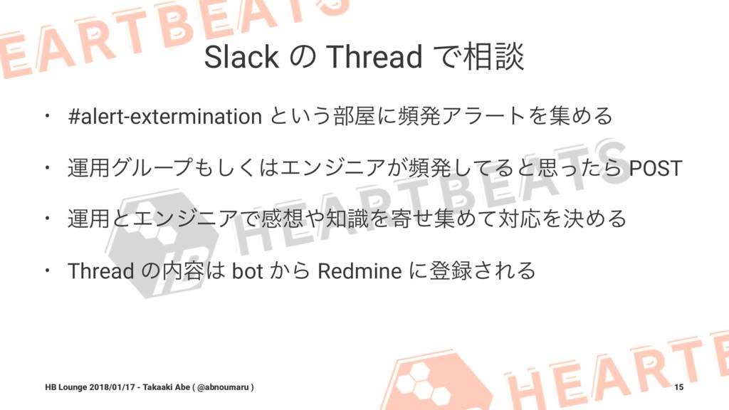 Slack ͷ Thread Ͱ૬ஊ • #alert-extermination ͱ͍͏෦...