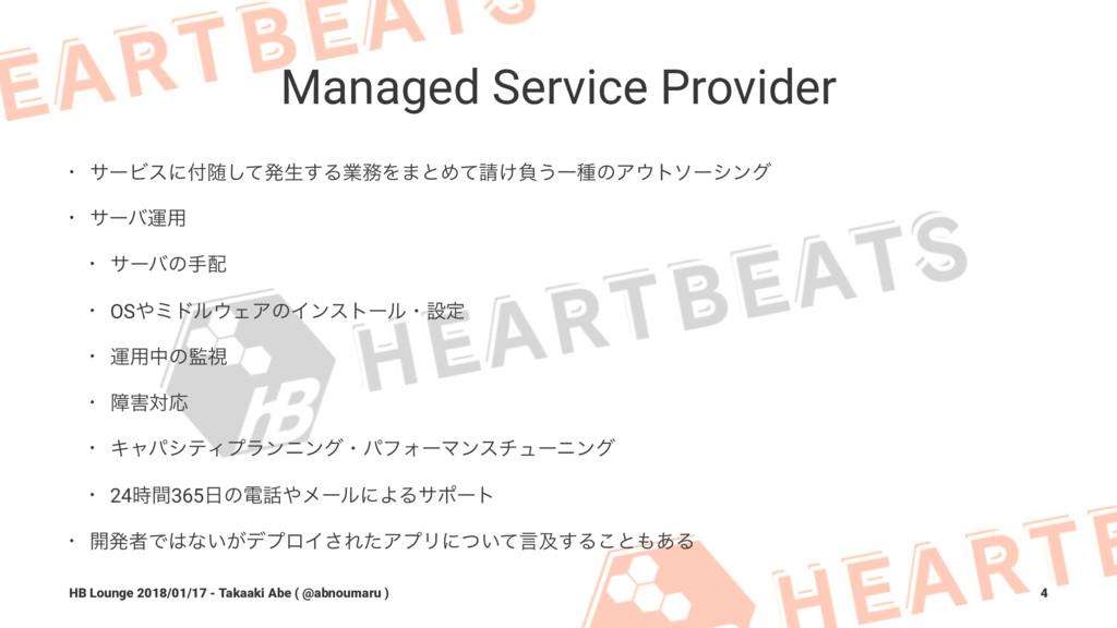 Managed Service Provider • αʔϏεʹਵͯ͠ൃੜ͢ΔۀΛ·ͱΊͯ...