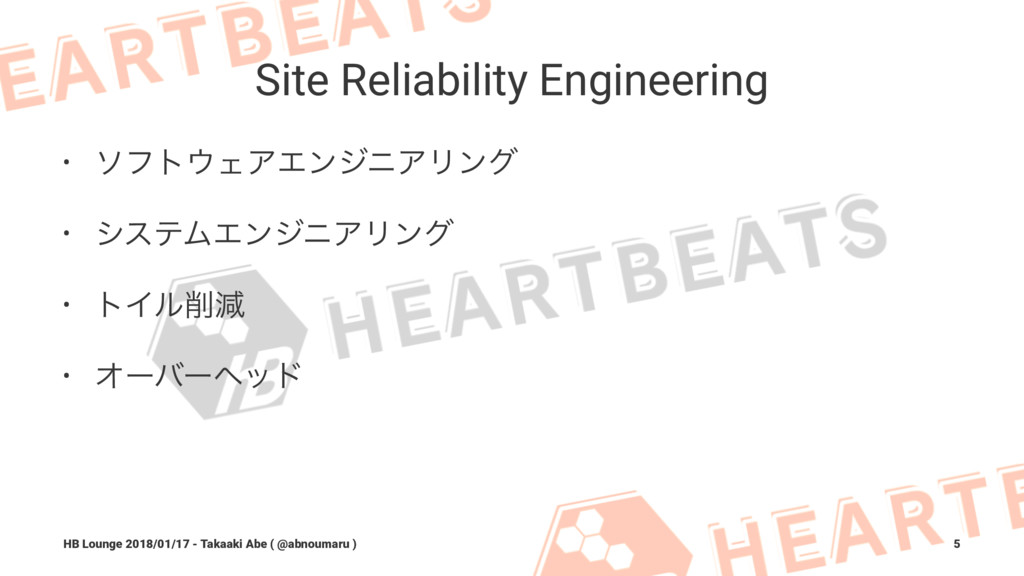 Site Reliability Engineering • ιϑτΣΞΤϯδχΞϦϯά •...