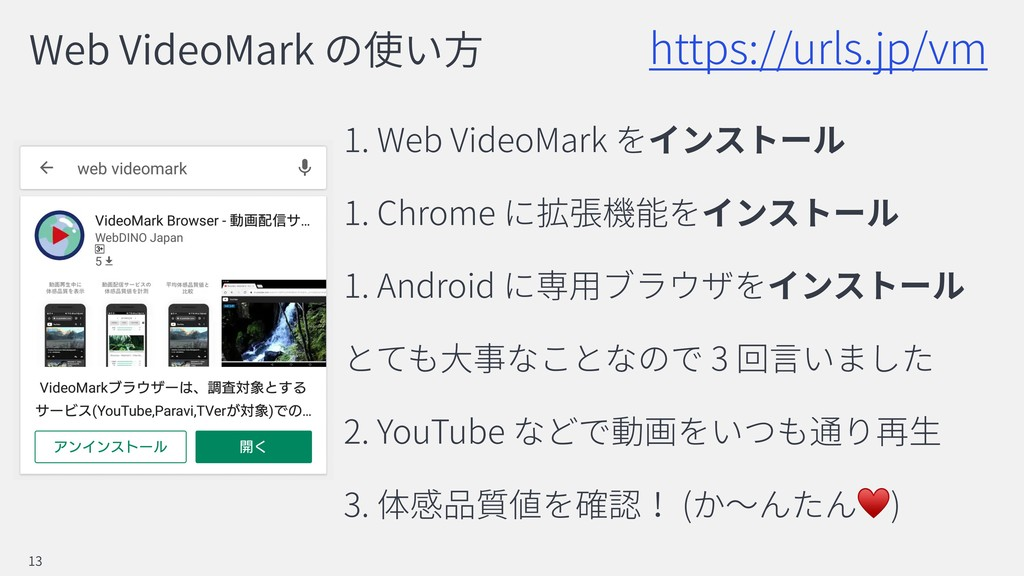 Web VideoMark 1. Web VideoMark 1. Chrome 1. And...