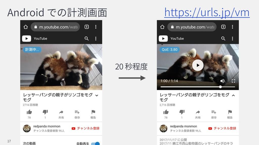 Android 17 20 https://urls.jp/vm