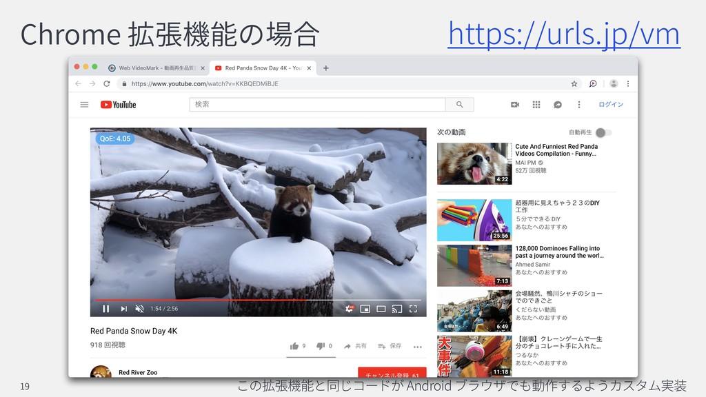 Chrome Android 19 https://urls.jp/vm