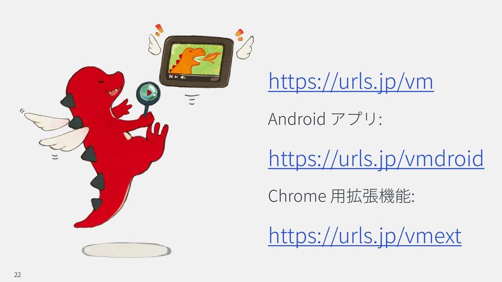 https://urls.jp/vm Android : https://urls.jp/vm...