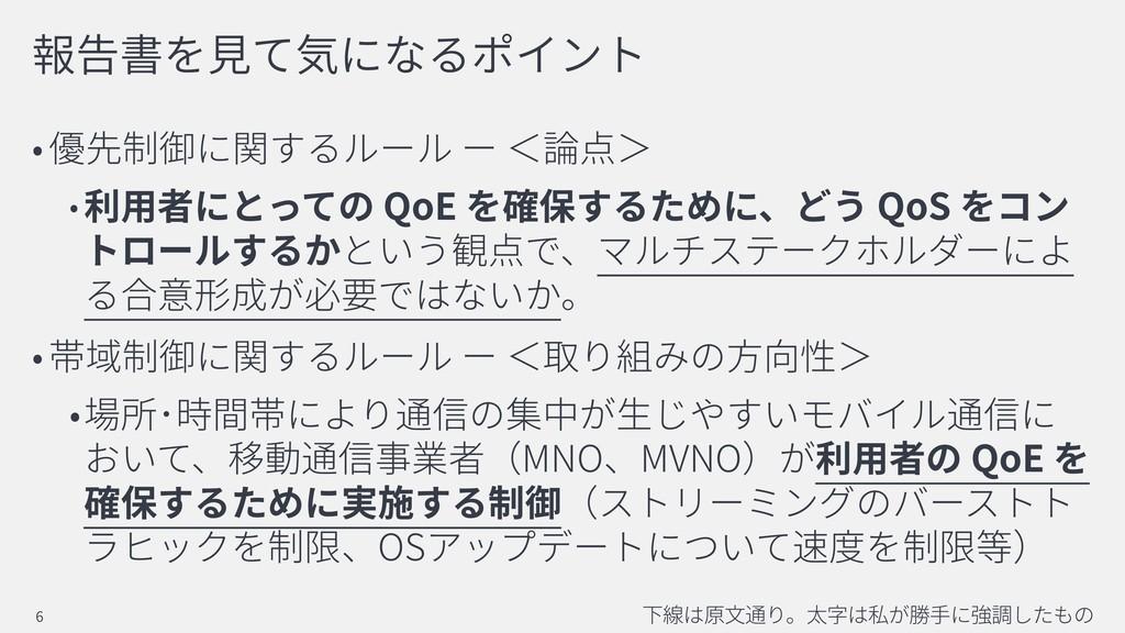 QoE QoS MNO MVNO QoE OS 6