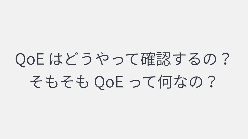 QoE QoE