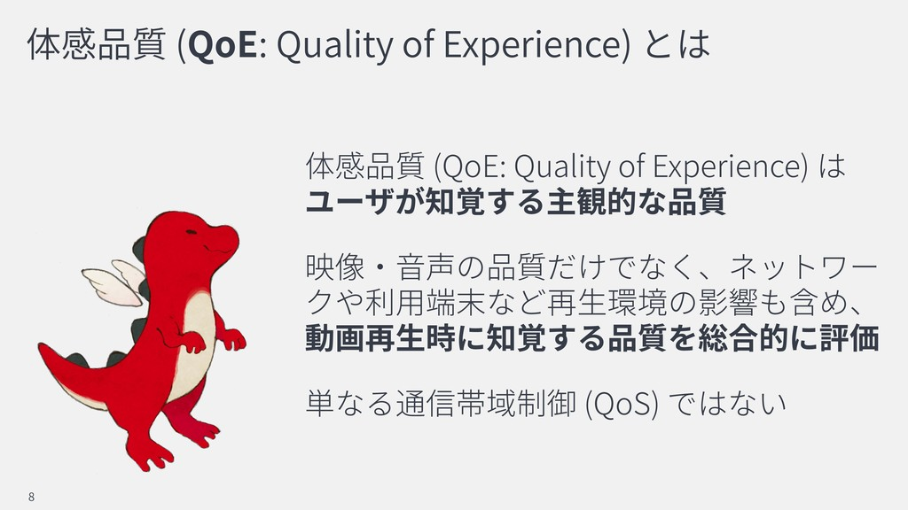 (QoE: Quality of Experience) (QoE: Quality of E...