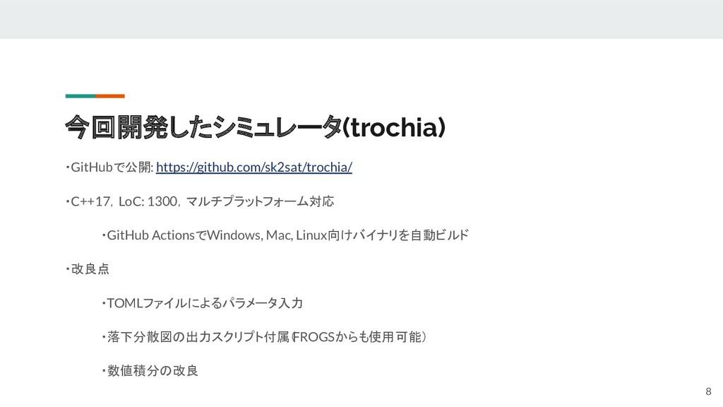 今回開発したシミュレータ(trochia) ・GitHubで公開: https://githu...