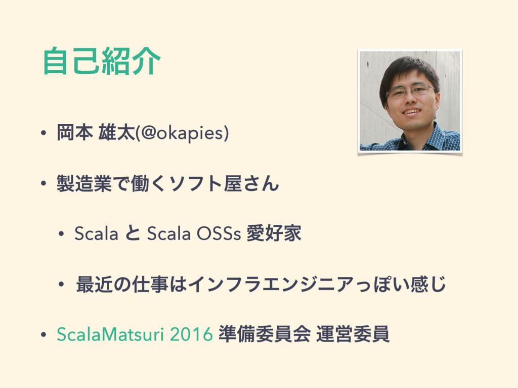 ࣗݾհ • Ԭຊ ༤ଠ(@okapies) • ۀͰಇ͘ιϑτ͞Μ • Scala ͱ...