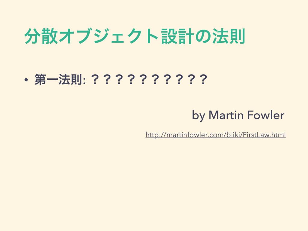 ΦϒδΣΫτઃܭͷ๏ଇ • ୈҰ๏ଇ: ʁʁʁʁʁʁʁʁʁʁ by Martin Fowl...