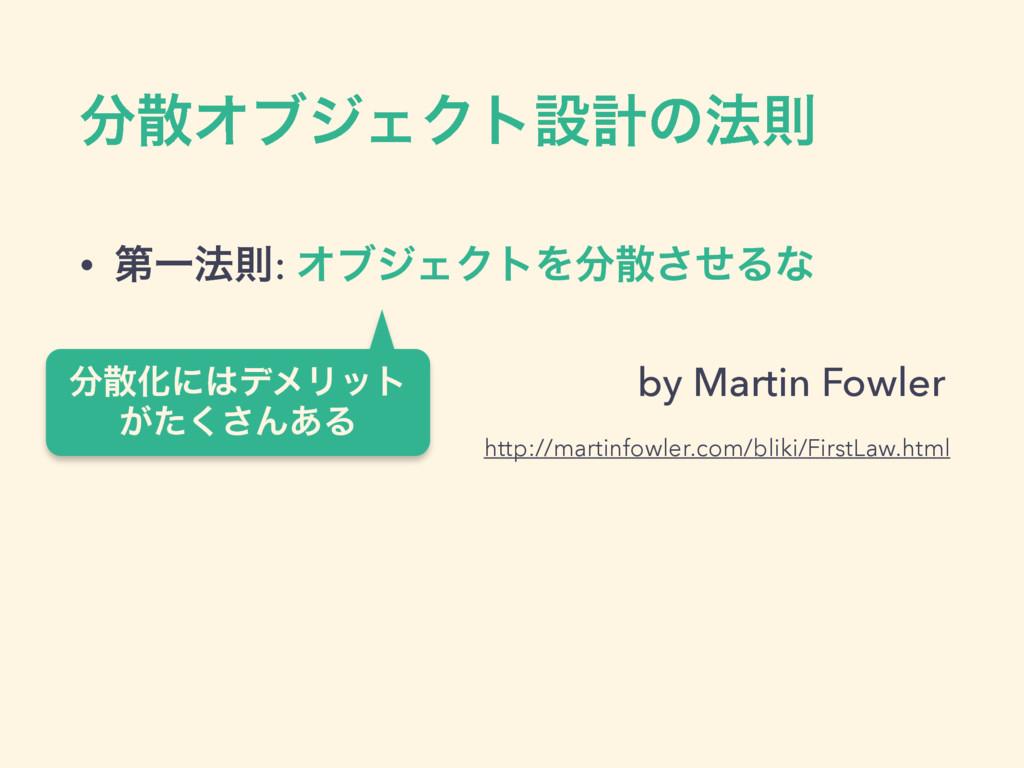 ΦϒδΣΫτઃܭͷ๏ଇ • ୈҰ๏ଇ: ΦϒδΣΫτΛͤ͞Δͳ by Martin F...