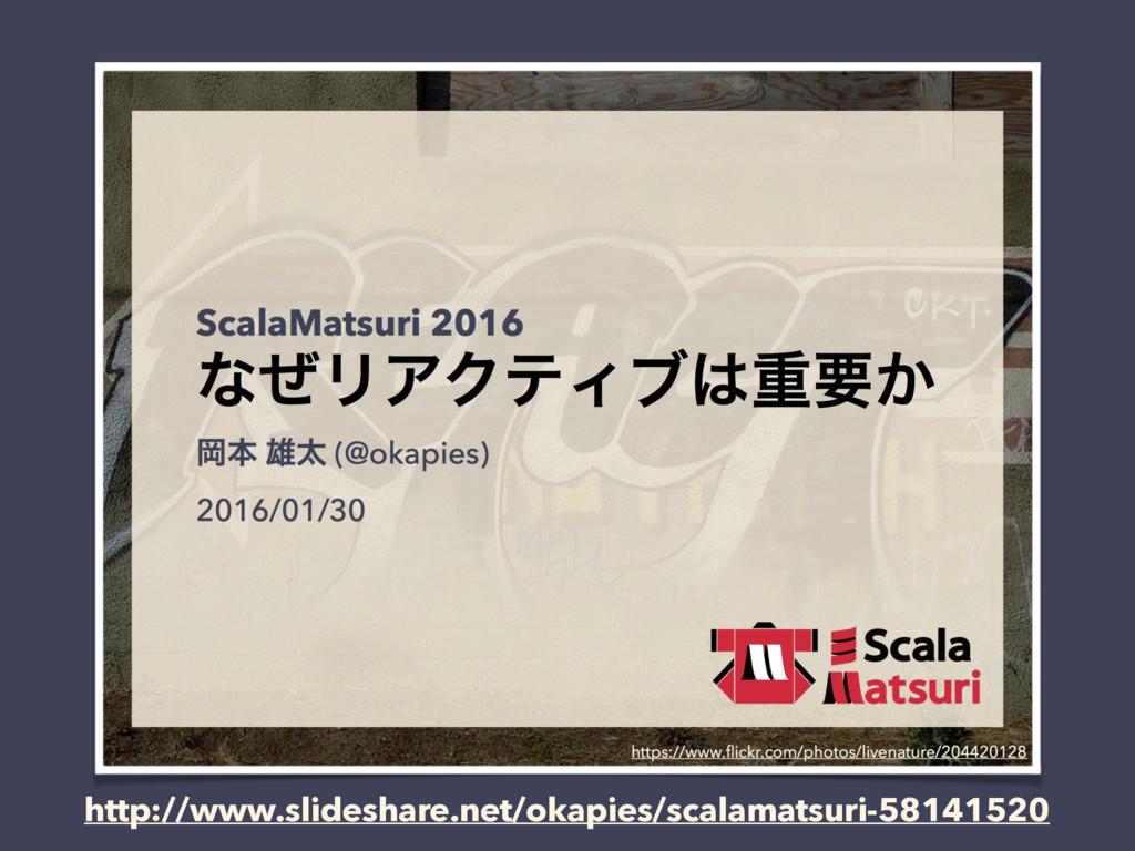 http://www.slideshare.net/okapies/scalamatsuri-...