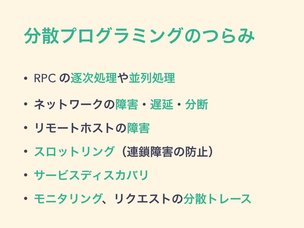 ϓϩάϥϛϯάͷͭΒΈ • RPC ͷஞॲཧฒྻॲཧ • ωοτϫʔΫͷোɾԆɾ...