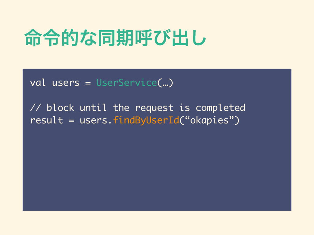 ໋ྩతͳಉظݺͼग़͠ val users = UserService(…) ! // bloc...
