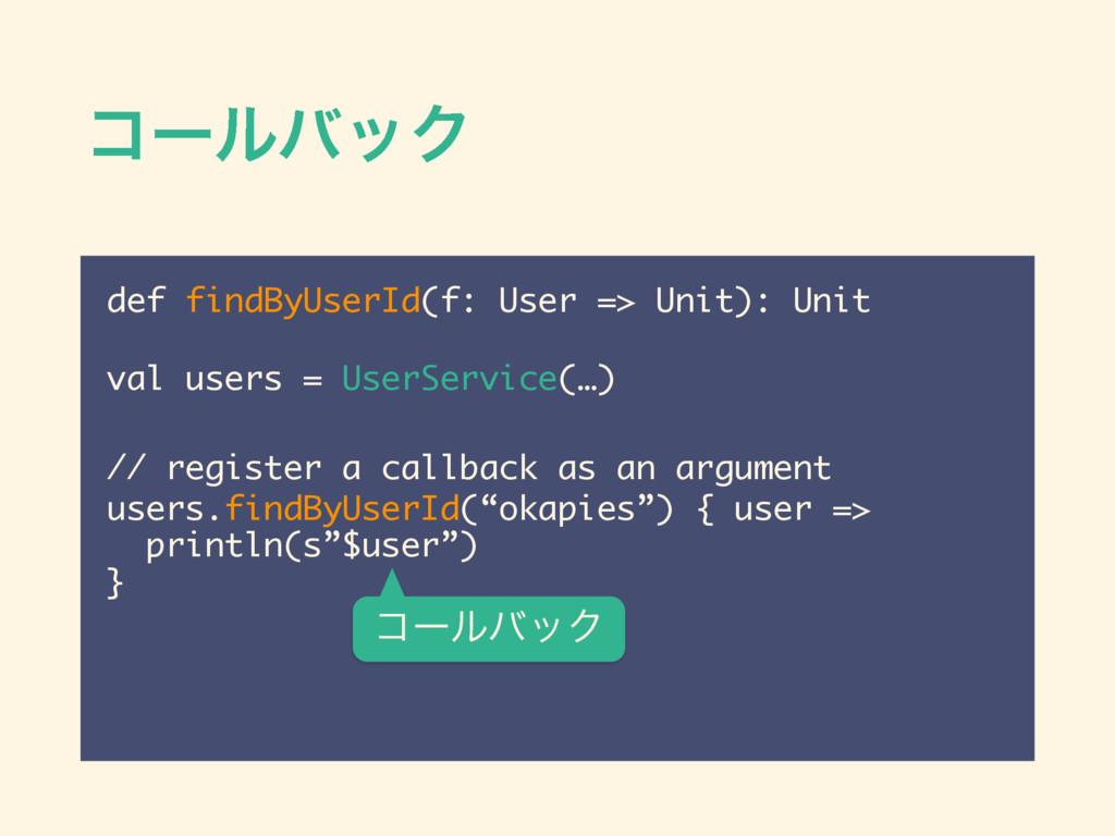 ίʔϧόοΫ def findByUserId(f: User => Unit): Unit ...