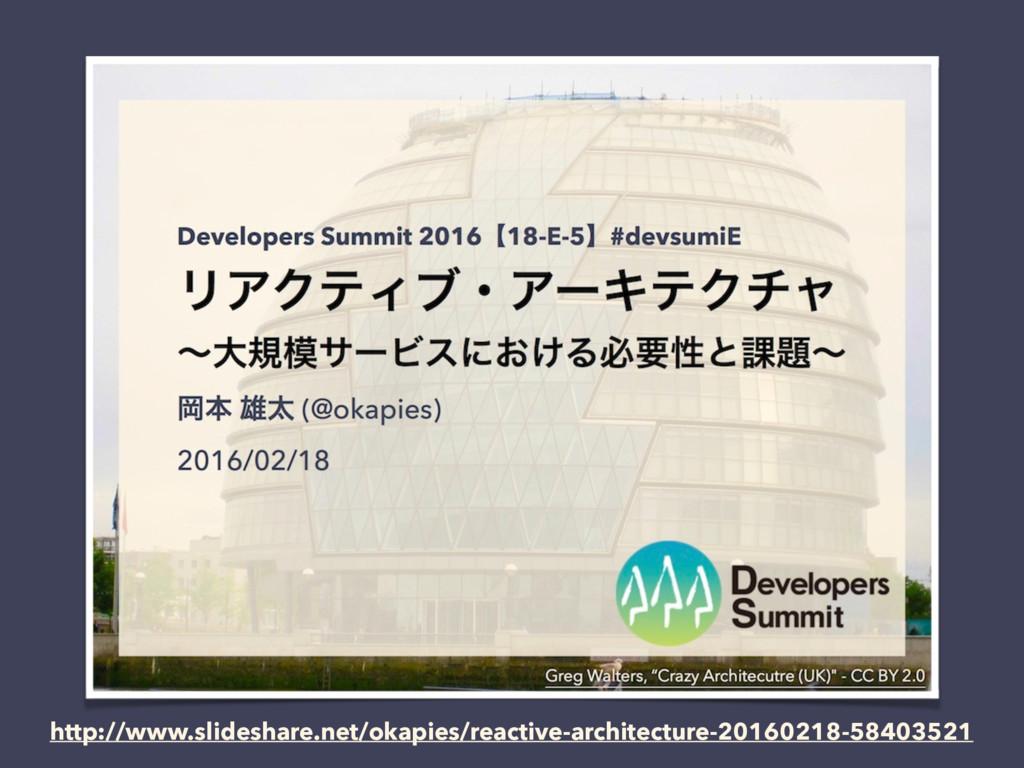 http://www.slideshare.net/okapies/reactive-arch...