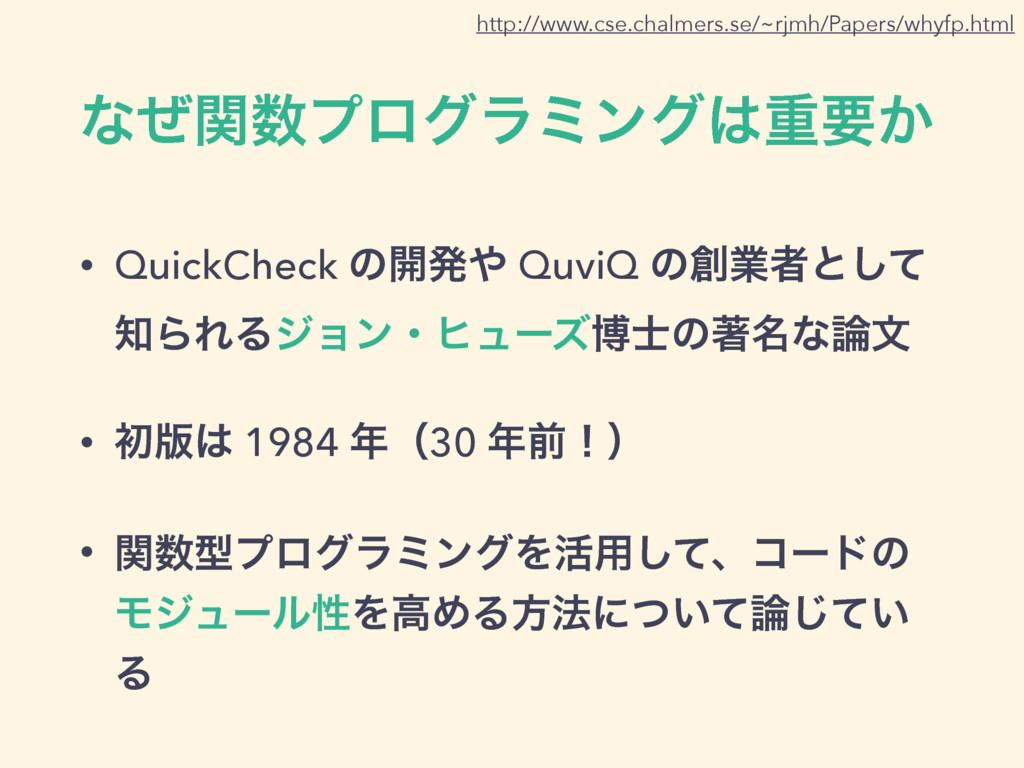 ͳͥؔϓϩάϥϛϯάॏཁ͔ • QuickCheck ͷ։ൃ QuviQ ͷۀऀͱͯ͠...