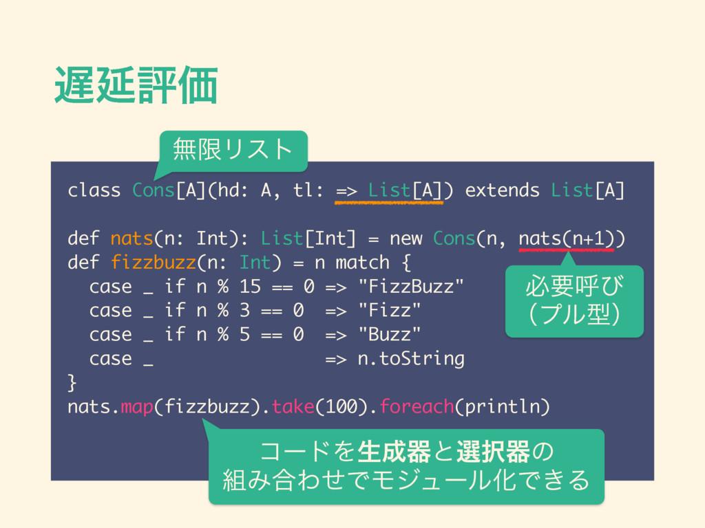 ԆධՁ class Cons[A](hd: A, tl: => List[A]) exten...