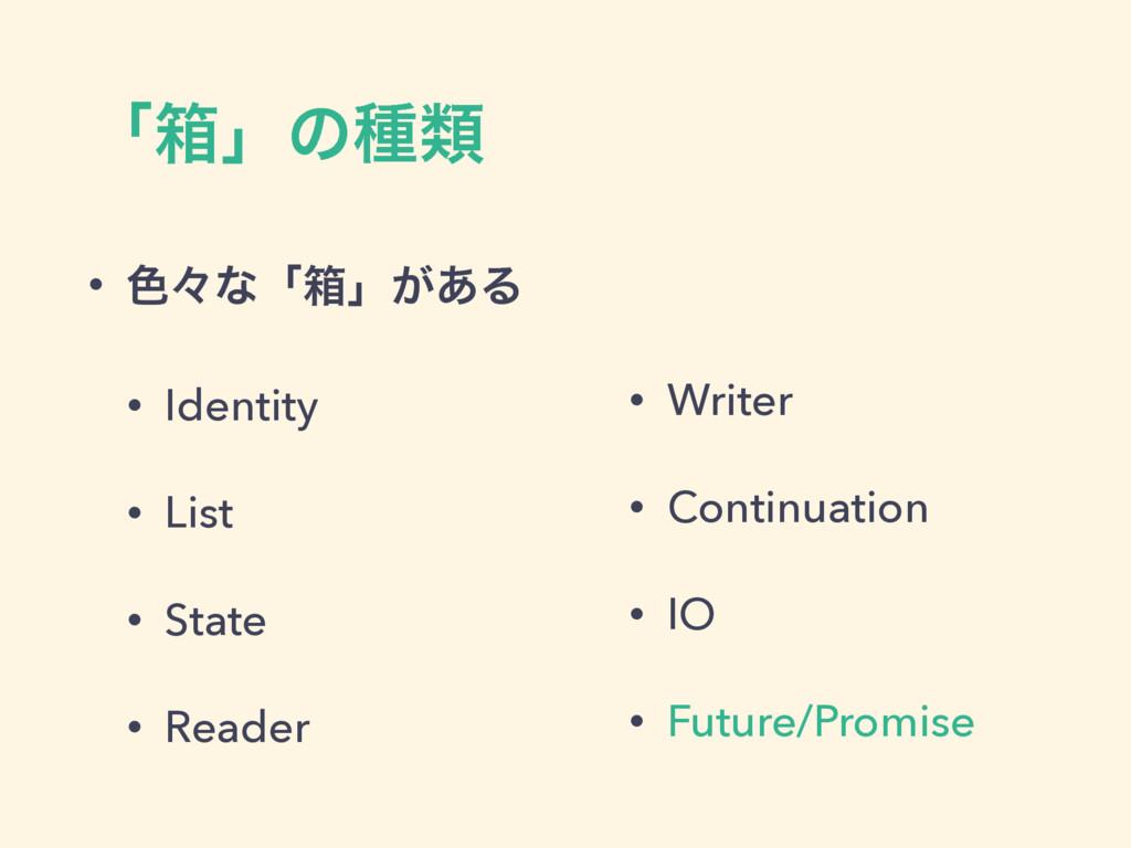 ʮശʯͷछྨ • ৭ʑͳʮശʯ͕͋Δ • Identity • List • State • ...
