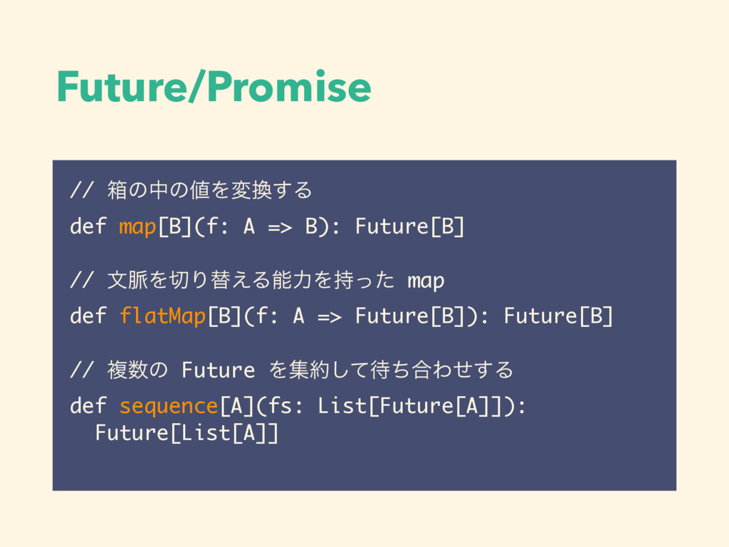 Future/Promise // ശͷதͷΛม͢Δ def map[B](f: A =>...