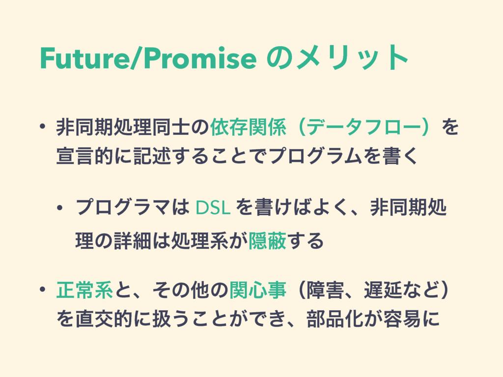 Future/Promise ͷϝϦοτ • ඇಉظॲཧಉͷґଘؔʢσʔλϑϩʔʣΛ એݴ...