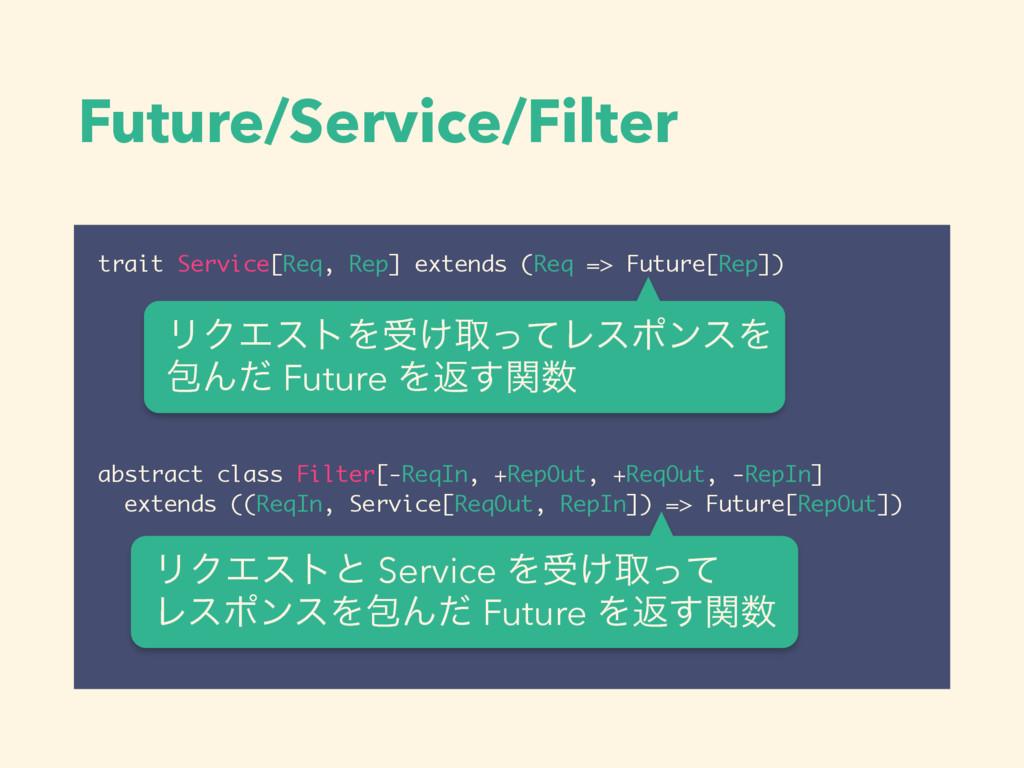 Future/Service/Filter trait Service[Req, Rep] e...